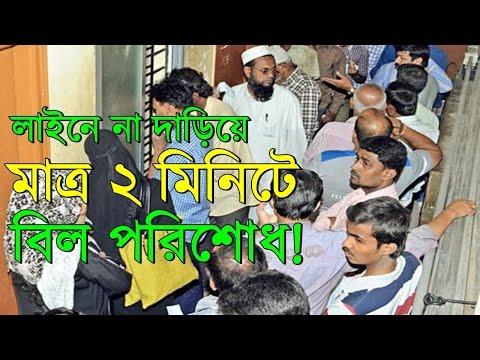 How to Pay Electricity Bill Online in Bangladesh | ২ মিনিটে অনলাইনে বিদ্যুৎ বিল পরিশোধ করার উপায়!