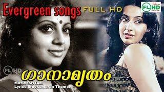Malayalam hit  songs | Ganamrutham | ft: Madhu | Ambika | Sreevidhya others