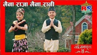 Maina Raja Maina Rani || मैना राजा मैना रानी || Nai Nabhannu La 4
