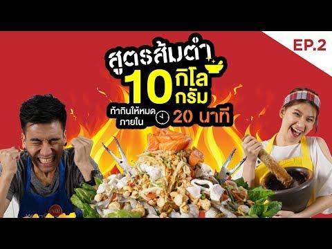 Xxx Mp4 สูตรส้มตำ 10 กิโลกรัม กินให้หมดใน 20 นาที Feat พีท Thai Pro Eater เชฟกระเพาะเหล็ก EP 02 3gp Sex