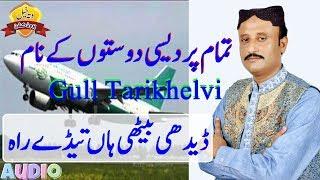 Jeewain Shala Wal Watnan Te Aa By Gull Tarikhelvi Super Hit Sariki Pardesi Culture Song