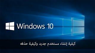 كيفية انشاء مستخدم جديد وطريقة حذفه ~Windows 10~