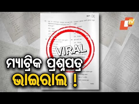 Xxx Mp4 Matric Exams Odia Question Paper Goes Viral On Social Media 3gp Sex