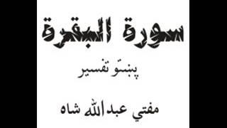Quraan Pashto Tafseer By Mufti Abdullah Shah 002