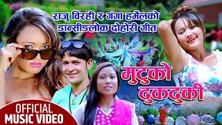 Mutuko Dhukadhuki | Full Song | Raju Birahi & Ganga Harmel | Him Samjhauta Digital