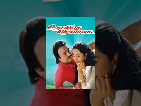 Udhaivikku Varalaamaa Karthik Devayani Tamil Classic Movie