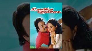 Udhaivikku Varalaamaa - Karthik, Devayani - Tamil Classic Movie