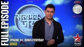 Satyamev Jayate - Season 2   FULL Episode # 4   Kings Every Day