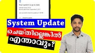 System update ചെയ്തില്ലെങ്കില് എന്ത് സംഭവിക്കും? what if you don