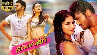 Current Theega Telugu Full Movie || Sunny Leone, Manchu Manoj, Rakul Preet Singh