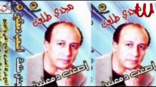 مجدي طلعت - جوايا جرح / Magdy Tal3at - GWAYA GARH