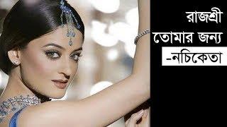 রাজশ্রী তোমার জন্য - নচিকেতা || Rajoshree Tomar Jonno by Nachiketa || Indo-Bangla Music