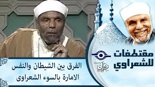 الشيخ الشعراوي | الفرق بين الشيطان والنفس الامارة بالسوء الشعراوى