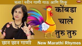 Kombada Chale  | Kombada | New Song | Marathi Balgeet | Marathi baby Song | Marathi Music Video