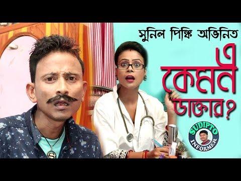 Xxx Mp4 Sunil Pinki Comedy Video E Kemon Doctor এ কেমন ডাক্তার অভিনয়ে সুনিল ও পিঙ্কি 3gp Sex