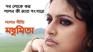 Sob loke Koi Lalon Ki Jaat Sangsare | Madhumita | Folk song