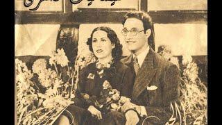 الفيلم النادر يحيا الحب محمد عبد الوهاب وليلى مراد ١٩٣٨ نسخة أصلية