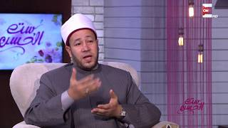"""ست الحسن - هل الحج السياحي ثوابه أقل من الحج العادي ؟  الشيخ محمد يرد """"الأجر على قدر المشقة"""""""
