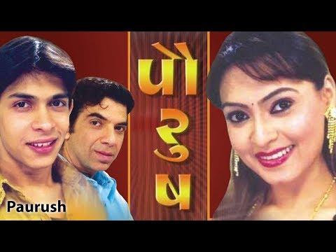 Paurush - Best Sensitive Gujarati Natak Fulll - Social Drama - Bakul Thakkar