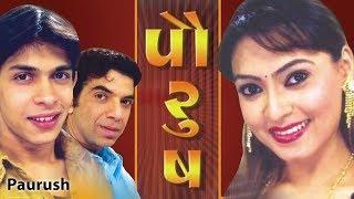 Paurush - Best Emotioanl Gujarati Natak Fulll - Social Drama - Bakul Thakkar - Kukul Tarmaster