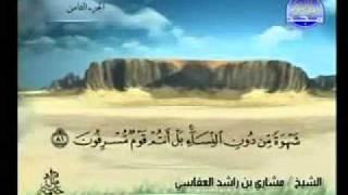 سورة الاعراف كاملة الشيخ مشاري العفاسي