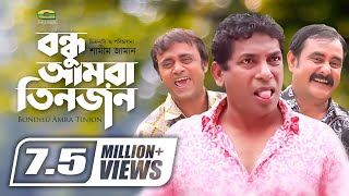 Bondhu Amra Tinjon |  Bangla Telefilm || ft Mosharraf Karim | Ahona | Natok
