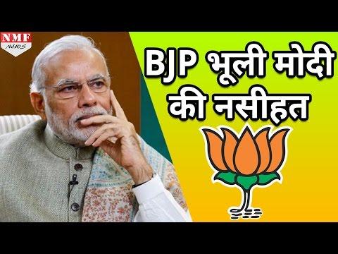BJP भूली PM Modi की नसीहत, Ticket List में दिखा परिवारवाद हावी