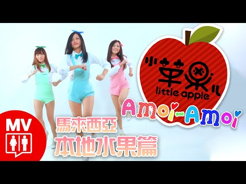 【小蘋果の馬來西亞本地水果篇 Little Apple】 AMOi-AMOi @RED PEOPLE