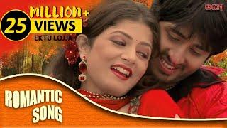 Ektu Lojja Chokh e I Bhalobasa Bhalobasa | Romantic song | Eskay Movies