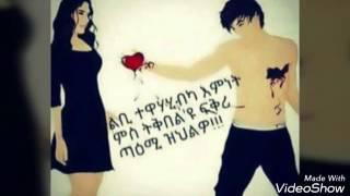 eritrean habesha love tv