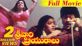 Sri Vari Priyuralu Telugu Full Movie ||  Family Entertainer || Vinod Kumar | Aamani | Priya Raman
