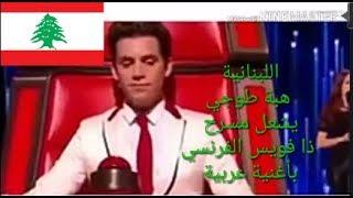 فتاة عربية تشعل مسرح ذا فويس الفرنسي بأغنية عربية 2018😍😱