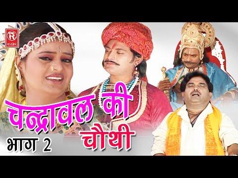 Xxx Mp4 Aalha चन्द्रावल की चौथी भाग 2 Chandrawal Ki Chothi Part 2 Surjanya Chatanya Rathor Cassette 3gp Sex