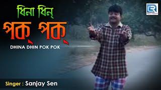 Bengali Modern Songs | Dhina Dhin Pok Pok | Maan Bhumi Lokgeeti