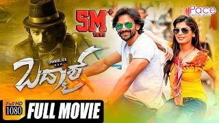 BADMAASH-ಬದ್ಮಾಶ್  | Kannada Full HD Movie 2017 | Dhananjaya | Sanchita Shetty | Akash Srivatsa