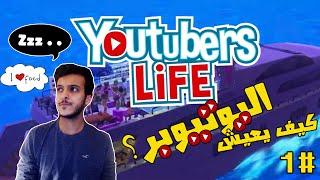 حياة اليوتيوبرز 1#