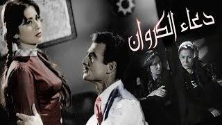 دعاء الكروان / Doaa El Karawan