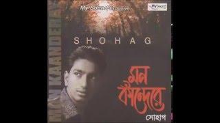 Majhe Re   Shohag   Bangla exclusive Digital song   Mysound BD