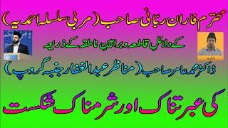 DEBATE: Abdul Ghaffar Janba's Misconceptions EXPOSED by Faran Rabbani Sahib (Murabbi Silsala).