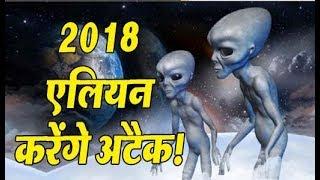 2018 में alien करेंगे attack I शख्स ने किया Claim: Future से आया हूं मैं I Shocking News I Asal news