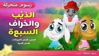 حكاية الذئب والخراف السبعة  - قصص للأطفال - قصة قبل النوم للأطفال - رسوم متحركة - بالعربي