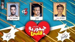 مهرجان جمهورية قلبي 2018 - فريق شارع 3 | بدر وميشو جمال | مع حودة بندق | توزيع توينز