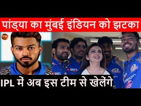 Xxx Mp4 IPL 2018 में मुंबई इंडियन छोड़कर इस टीम से खेलेंगे पांड्या इतनी होगी कीमत 3gp Sex