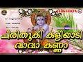 Chiri Thooki Kaliyadi Va Va Kanna | Sree Krishna Devotional Song Malayalam | Hindu Devotional Song