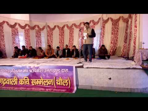 Atul Sati aks || Garhwali Kavita || गढ़वाली कविता पाठ : 20 December 2014