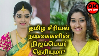 Tamil serial actress real name | தமிழ் சீரியல் நடிகைகளின் நிஜப்பெயர்