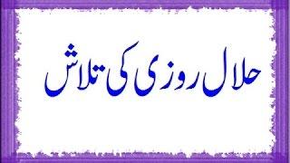 halal rozi ki talash