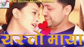 Yasto Maya - Nepali Video Song   Namrata Shrestha   Arjun Pokharel   Durga Kharel   Phiroj Basnet