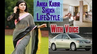 Anika Kabir Shokh LifeStyle | Cars | Houses | Family | Unknown details | In Bangla With Voice