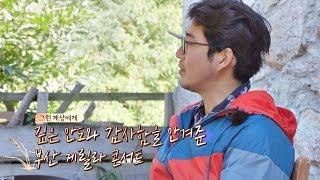 〈게릴라 콘서트〉 뒷이야기, 아무도 몰랐던 계상(Yoon Kye sang)의 속앓이 고백 같이 걸을까 5회